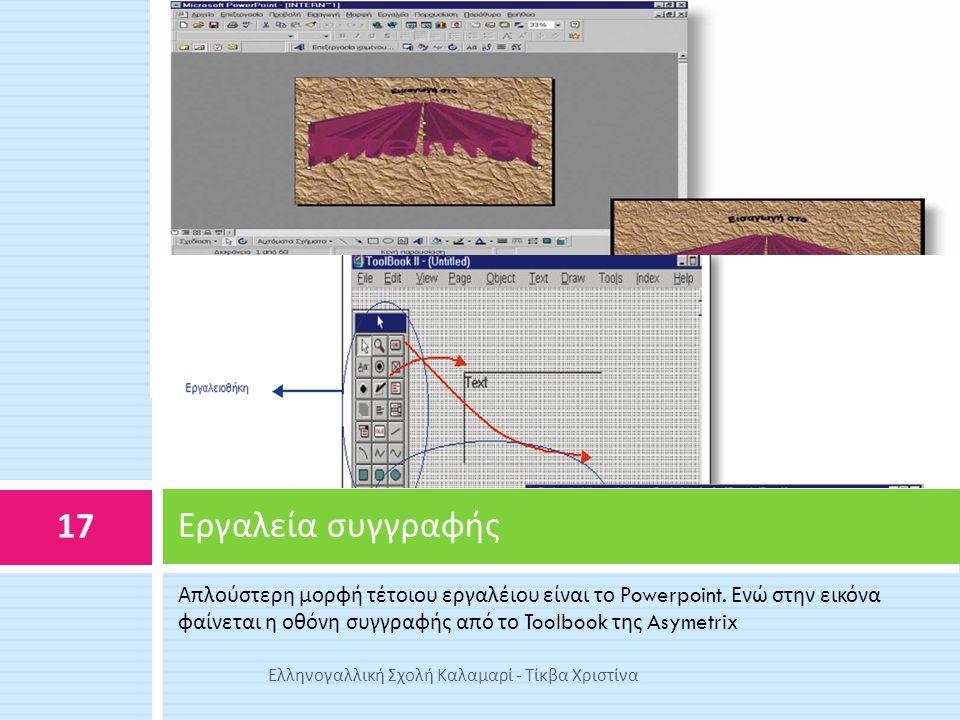 Απλούστερη μορφή τέτοιου εργαλέιου είναι το Powerpoint.