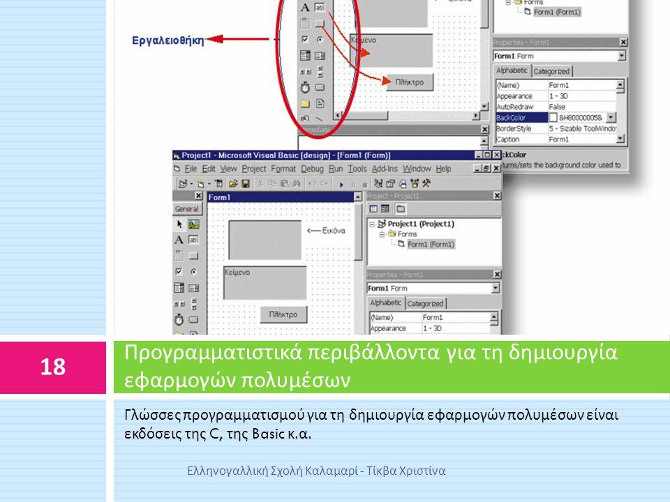 Γλώσσες προγραμματισμού για τη δημιουργία εφαρμογών πολυμέσων είναι εκδόσεις της C, της Basic κ.