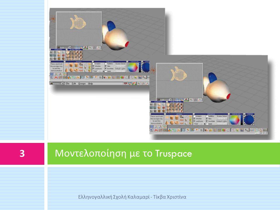 Μοντελοποίηση με το Truspace 3 Ελληνογαλλική Σχολή Καλαμαρί - Τίκβα Χριστίνα
