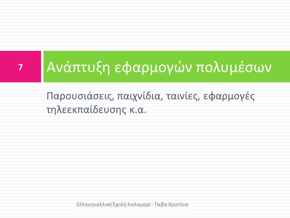Φάσεις ανάπτυξης εφαρμογών πολυμέσων Ελληνογαλλική Σχολή Καλαμαρί - Τίκβα Χριστίνα 8  Φάση ανάλυσης  Καταγράφονται, αναλύονται οι απαιτήσεις  Υπολογίζεται το κόστος ανάπτυξης  Καθορίζονται οι προδιαγραφές της και δημιουργείται πλάνο εργασίας για την εκτέλεση του έργου  Φάση σχεδίασης  Το στάδιο της λειτουργικής σχεδίασης.