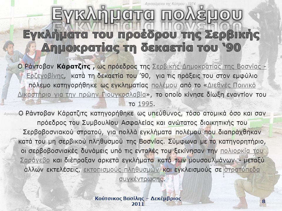 Κατηγορείται επίσης ότι διέταξε τη Σφαγή της Σρεμπρένιτσα το 1995, όπου εκτελέστηκαν χιλιάδες μουσουλμάνοι, καθώς και την ομηρία προσωπικού του ΟΗΕ το Μάιο - Ιούνιο του ιδίου έτους.