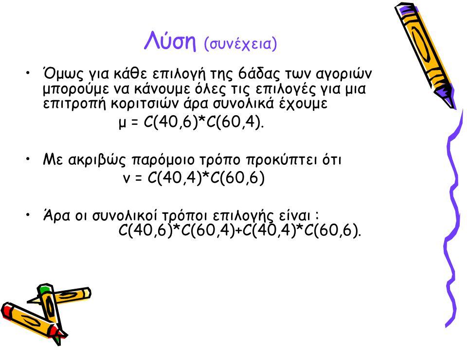 Λύση (συνέχεια) •Όμως για κάθε επιλογή της 6άδας των αγοριών μπορούμε να κάνουμε όλες τις επιλογές για μια επιτροπή κοριτσιών άρα συνολικά έχουμε μ =