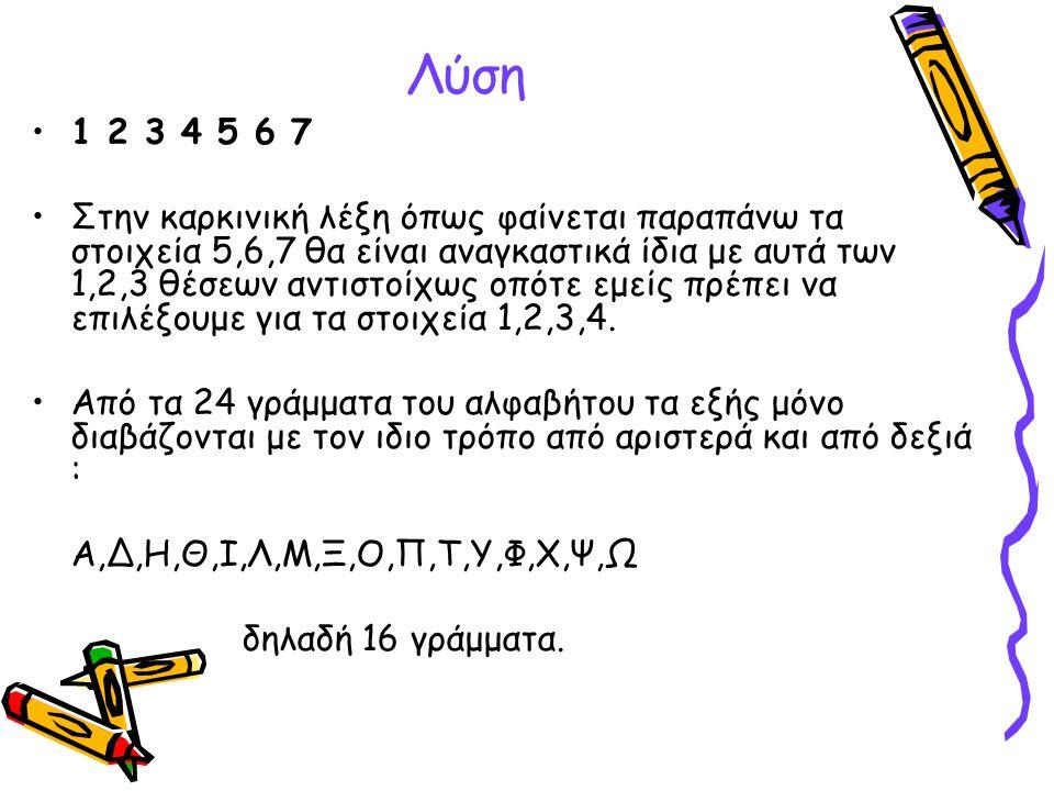 Λύση •1 2 3 4 5 6 7 •Στην καρκινική λέξη όπως φαίνεται παραπάνω τα στοιχεία 5,6,7 θα είναι αναγκαστικά ίδια με αυτά των 1,2,3 θέσεων αντιστοίχως οπότε