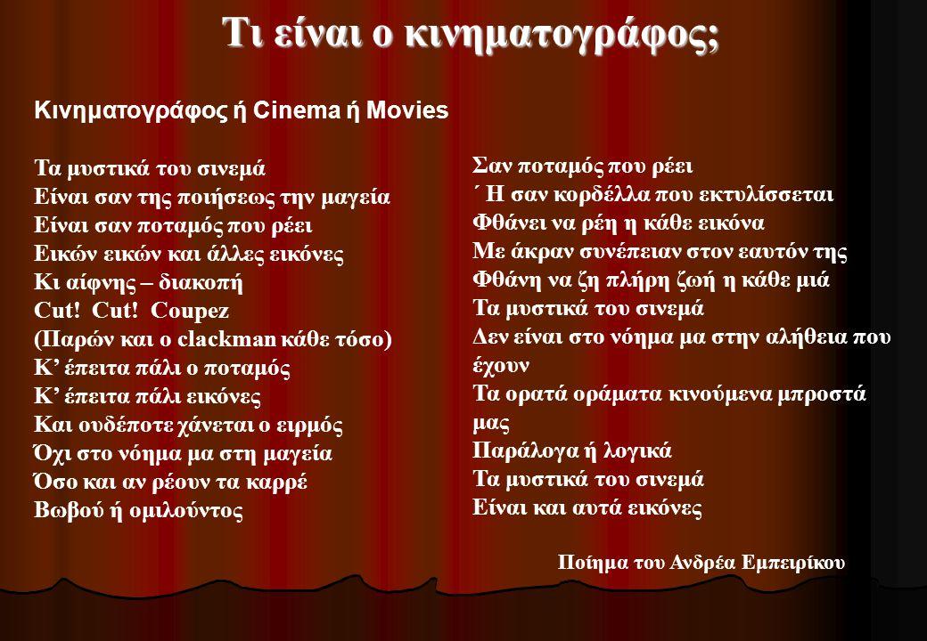 Τι είναι ο κινηματογράφος; Κινηματογράφος ή Cinema ή Movies Τα μυστικά του σινεμά Είναι σαν της ποιήσεως την μαγεία Είναι σαν ποταμός που ρέει Εικών ε