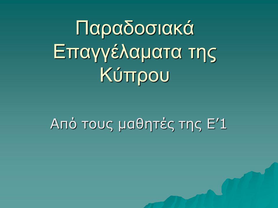 Παραδοσιακά Επαγγέλαματα της Κύπρου Από τους μαθητές της Ε'1