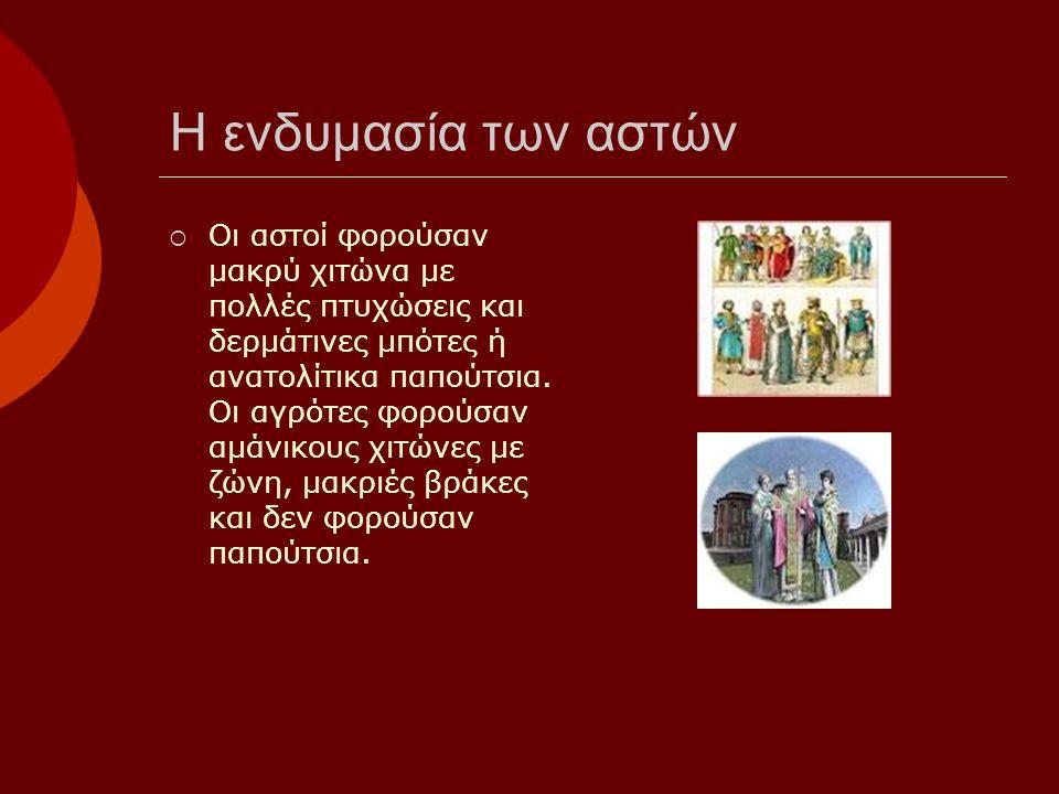 Η ενδυμασία των αστών  Οι αστοί φορούσαν μακρύ χιτώνα με πολλές πτυχώσεις και δερμάτινες μπότες ή ανατολίτικα παπούτσια.