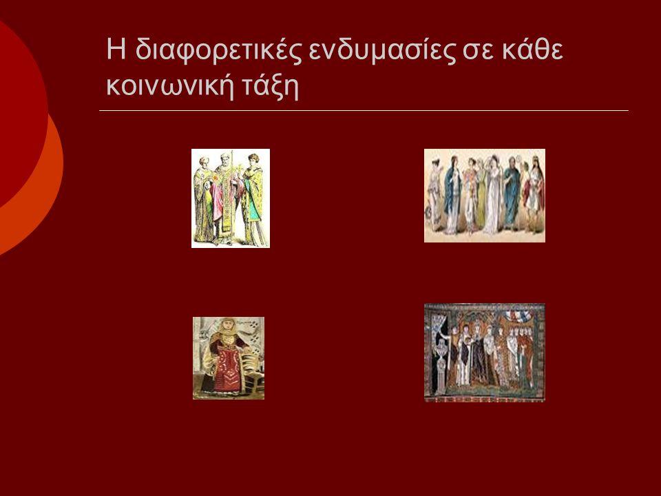 Η σημασία των χρωμάτων  Τα χρώματα των ρούχων των Βυζαντινών ήταν ζωηρά, γαιώδη, μια και προέρχονταν από φυσικά υλικά: καφέ, ώχρα, πράσινο, σταχτί.