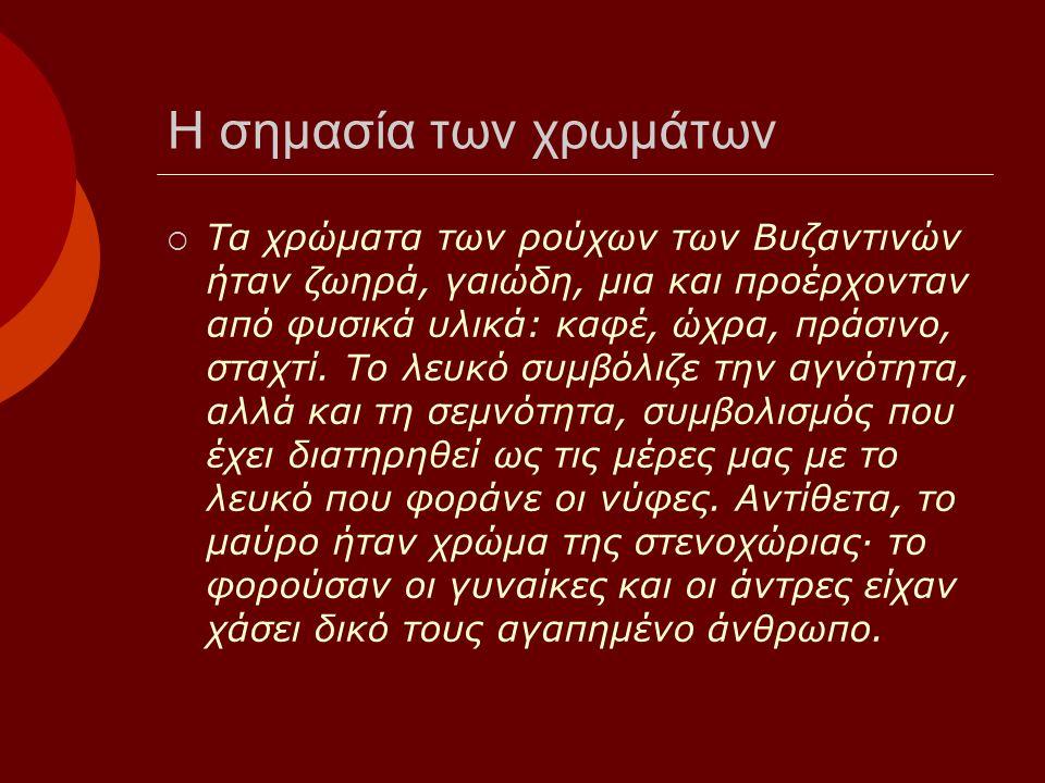 Η επιρροή από τη Δύση  Ο τρόπος που ντύνονταν οι Βυζαντινοί έμεινε ίδιος στο μεγαλύτερο τμήμα της Βυζαντινής περιόδου.