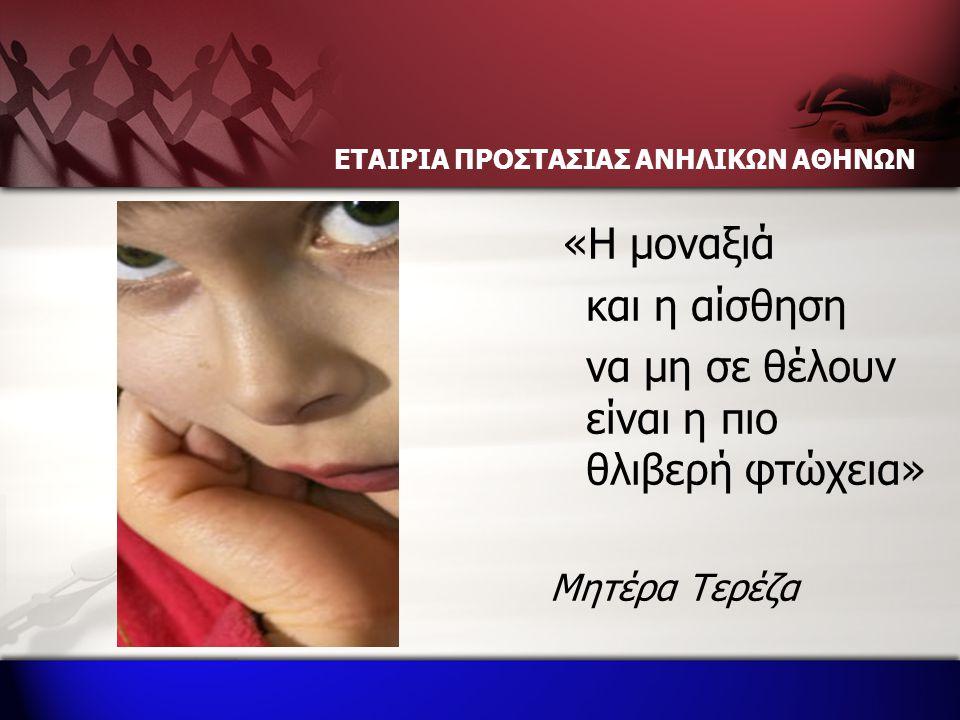 «Η μοναξιά και η αίσθηση να μη σε θέλουν είναι η πιο θλιβερή φτώχεια» Μητέρα Τερέζα