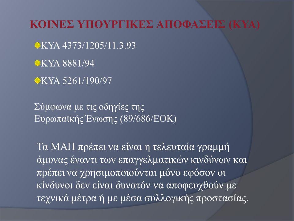 ΚΟΙΝΕΣ ΥΠΟΥΡΓΙΚΕΣ ΑΠΟΦΑΣΕΙΣ (ΚΥΑ) ΚΥΑ 4373/1205/11.3.93 ΚΥΑ 8881/94 ΚΥΑ 5261/190/97 Σύμφωνα με τις οδηγίες της Ευρωπαϊκής Ένωσης (89/686/ΕΟΚ) Τα ΜΑΠ π