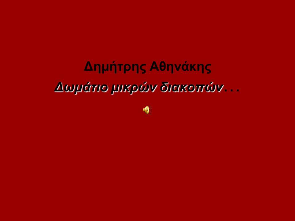 Δωμάτιο μικρών διακοπών Δημήτρης Αθηνάκης Δωμάτιο μικρών διακοπών …