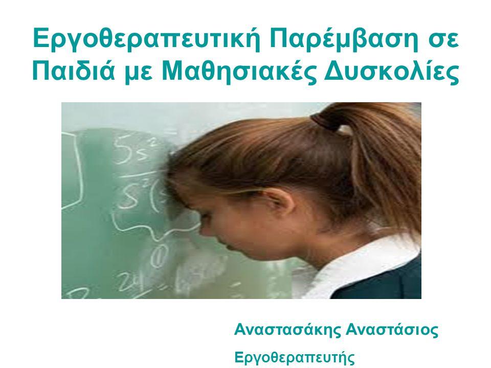 Εργοθεραπευτική Παρέμβαση σε Παιδιά με Μαθησιακές Δυσκολίες Αναστασάκης Αναστάσιος Εργοθεραπευτής