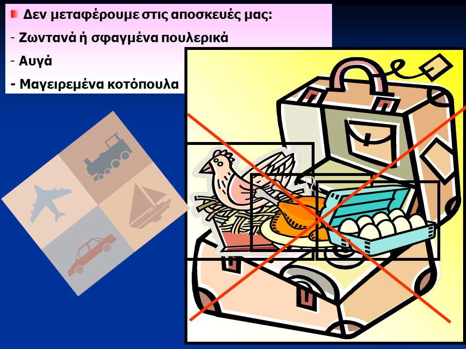 8 Δεν μεταφέρουμε στις αποσκευές μας: - Ζωντανά ή σφαγμένα πουλερικά - Αυγά - Μαγειρεμένα κοτόπουλα