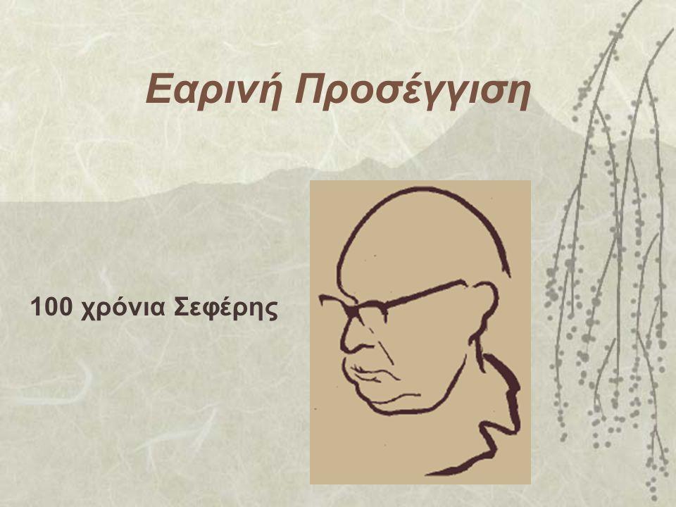 ΑΦΙΕΡΩΜΑ του ΒΗΜΑΤΟΣ 27-2-2000 : Γ.Σεφέρης Η Ποιητική του Σεφέρη Η Ποιητική του Σεφέρη Δ.