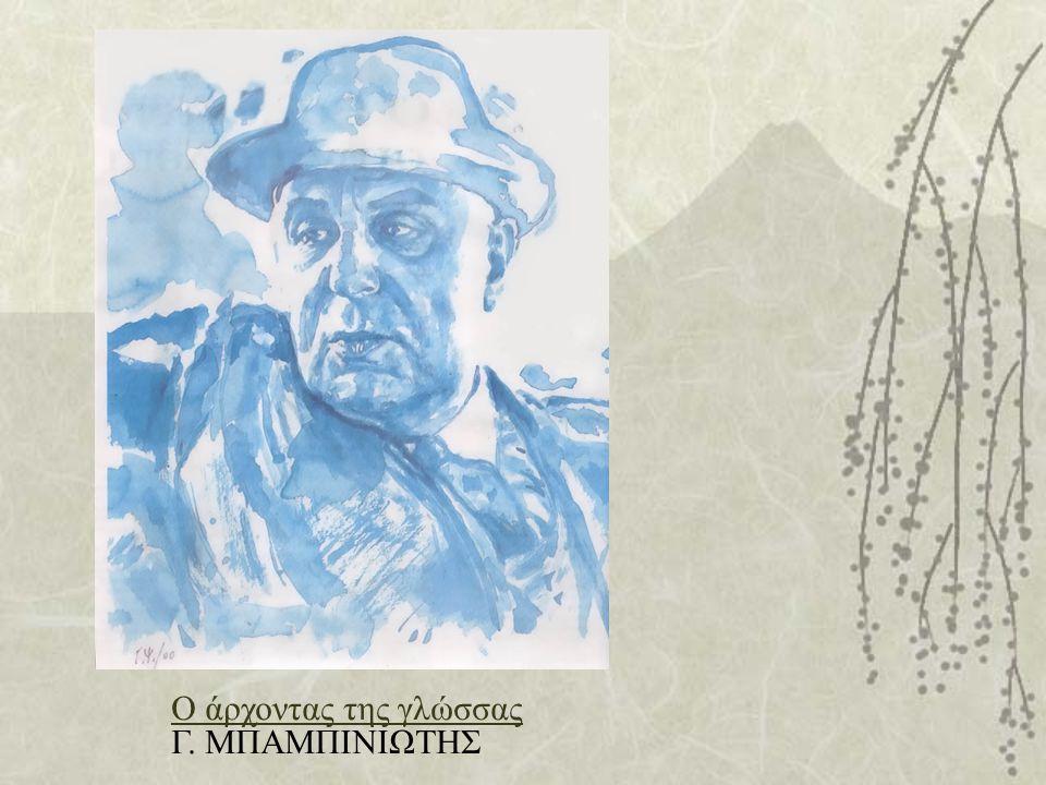 Με τα χρώματα του Σεφέρη… Έργα του Γ. Ψυχοπαίδη εμπνευσμένα από τις συλλογές του ποιητή