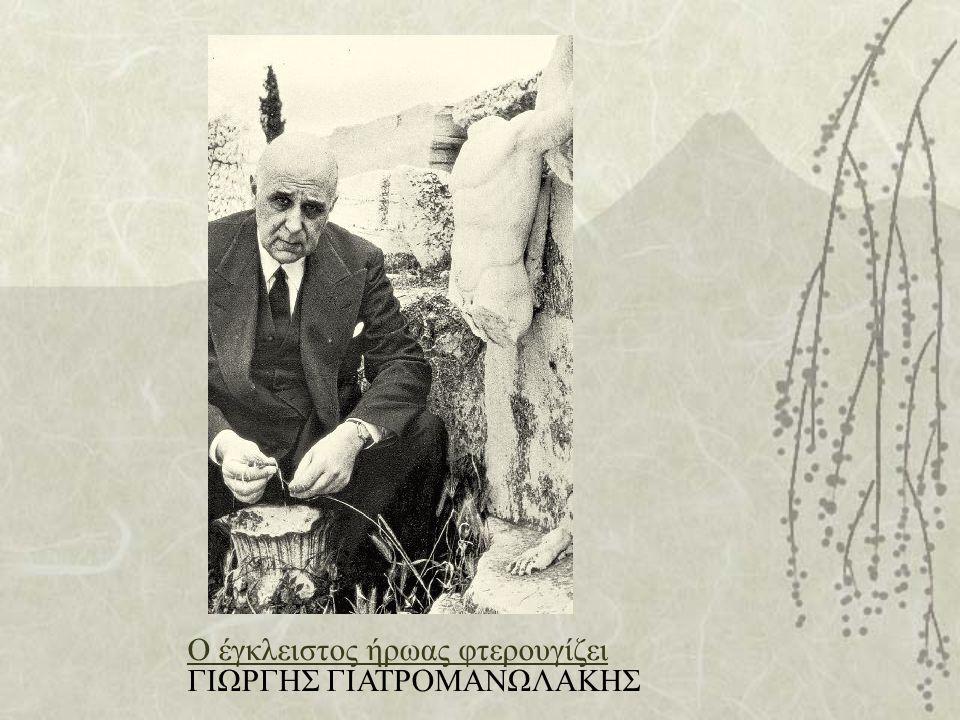 Ο άρχοντας της γλώσσας Ο άρχοντας της γλώσσας Γ. ΜΠΑΜΠΙΝΙΩΤΗΣ