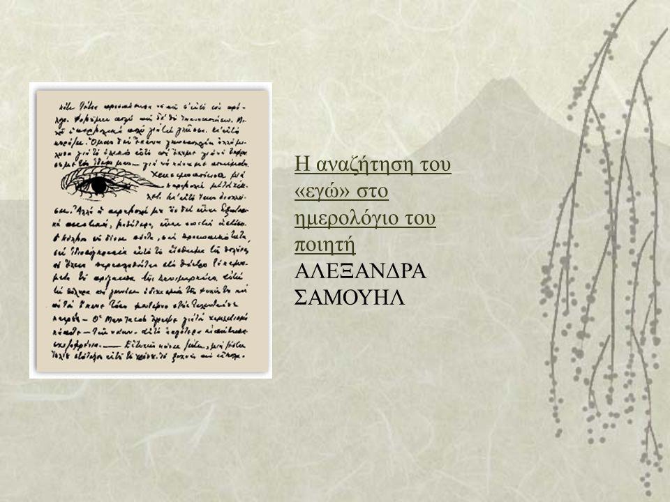 Η αναζήτηση του «εγώ» στο ημερολόγιο του ποιητή Η αναζήτηση του «εγώ» στο ημερολόγιο του ποιητή ΑΛΕΞΑΝΔΡΑ ΣΑΜΟΥΗΛ