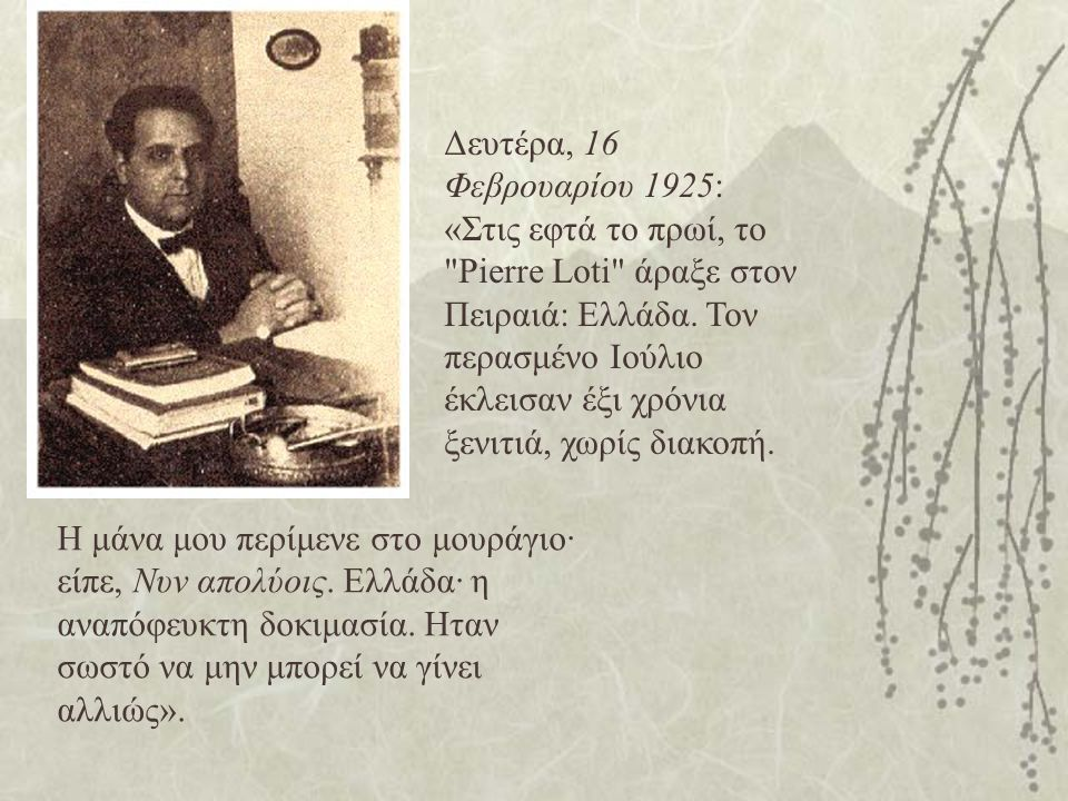 Δευτέρα, 16 Φεβρουαρίου 1925: «Στις εφτά το πρωί, το Pierre Loti άραξε στον Πειραιά: Ελλάδα.
