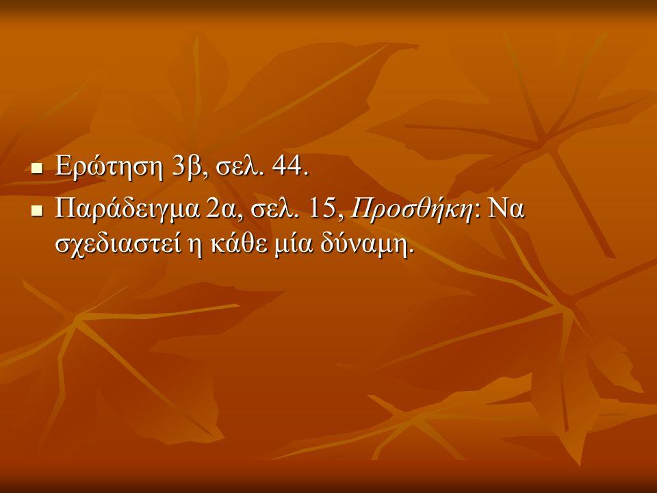  Ερώτηση 3β, σελ. 44.  Παράδειγμα 2α, σελ. 15, Προσθήκη: Να σχεδιαστεί η κάθε μία δύναμη.