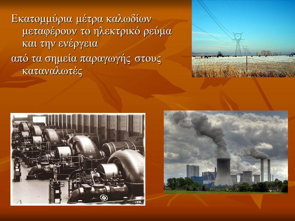 Εκατομμύρια μέτρα καλωδίων μεταφέρουν το ηλεκτρικό ρεύμα και την ενέργεια από τα σημεία παραγωγής στους καταναλωτές