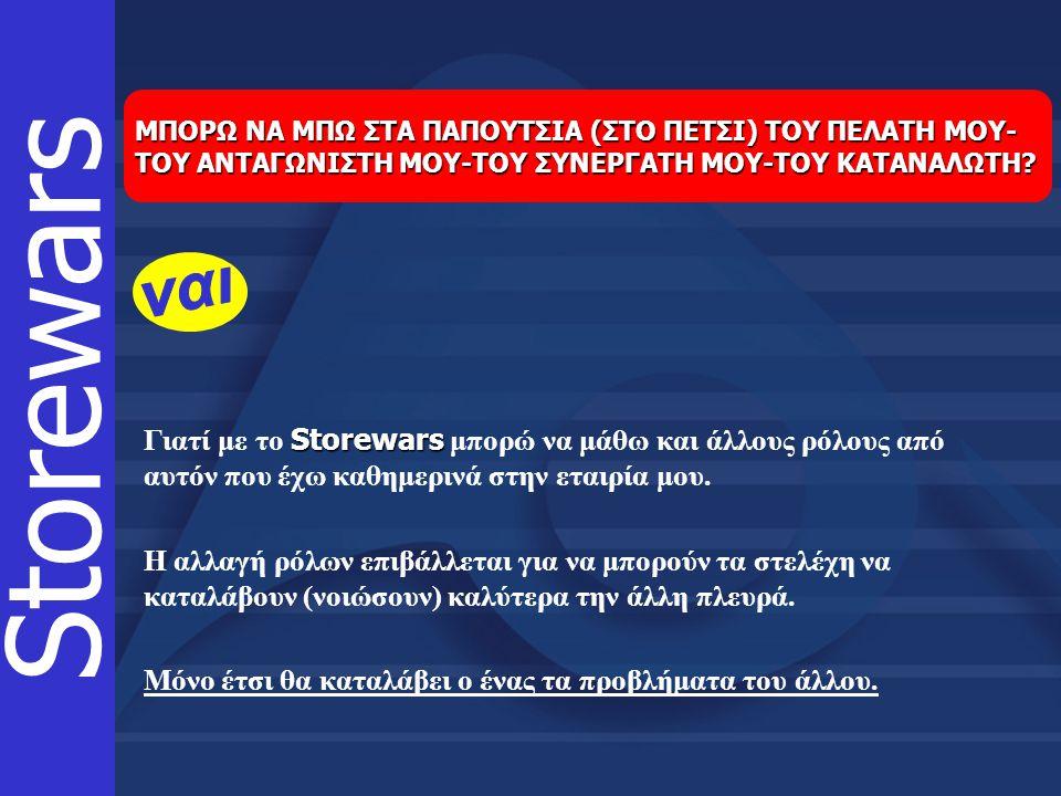 Storewars Γιατί με το Storewars μπορώ να μάθω και άλλους ρόλους από αυτόν που έχω καθημερινά στην εταιρία μου.