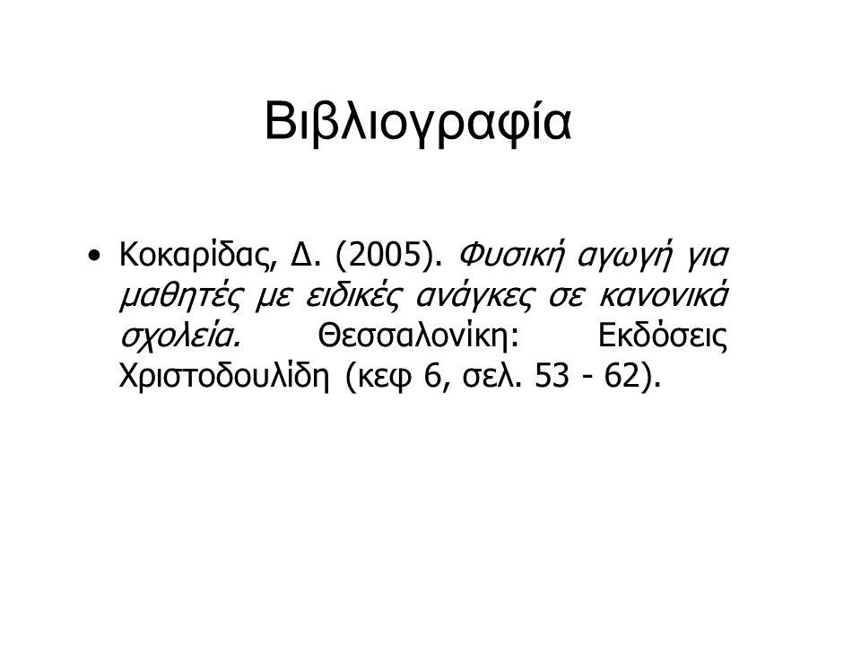 Βιβλιογραφία •Κοκαρίδας, Δ. (2005). Φυσική αγωγή για μαθητές με ειδικές ανάγκες σε κανονικά σχολεία. Θεσσαλονίκη: Εκδόσεις Χριστοδουλίδη (κεφ 6, σελ.