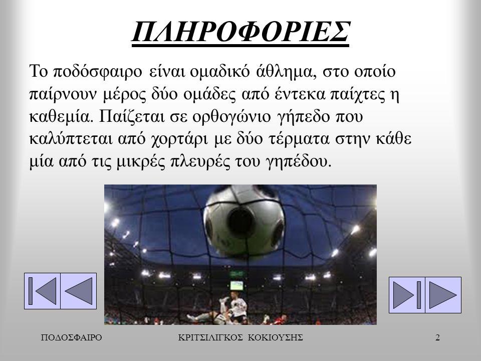 ΠΟΔΟΣΦΑΙΡΟΚΡΙΤΣΙΛΙΓΚΟΣ ΚΟΚΙΟΥΣΗΣ2 ΠΛΗΡΟΦΟΡΙΕΣ Το ποδόσφαιρο είναι ομαδικό άθλημα, στο οποίο παίρνουν μέρος δύο ομάδες από έντεκα παίχτες η καθεμία. Πα