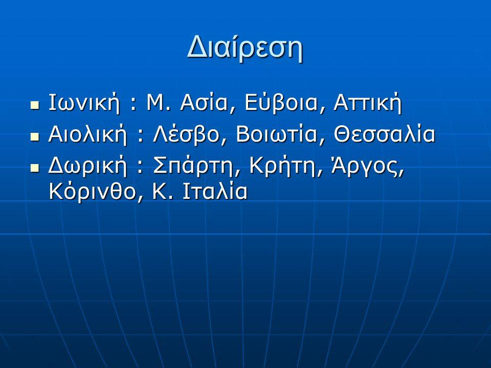 Ομοιότητες οφείλονται σε:  Στοιχεία από εποχή Πρωτοελληνικής  Ίδιες επιδράσεις σε διαφορετικές διαλέκτους  Κατάλοιπα παλαιότερης διαλέκτου  Δάνεια