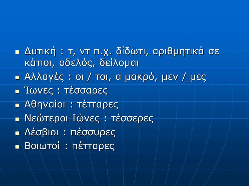Χαρακτηριστικά  Αττικο-Ιωνική : α>η, εφελκυστικό ν, γ' πληθυντικό αορίστου –σαν, ην αντί ης  Ιωνική : -σσ αντί –ττ, ξυνός / κοινός, κείνος /εκείνος,