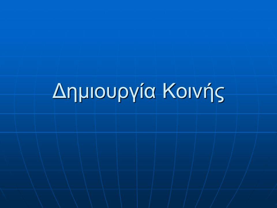 Μορφές Κοινής  Αττική Κοινή : Αμφικτιονία Δήλου, Ιωνικός κόσμος, Μακεδονία  Δωρική Κοινή : Πελοπόννησος, Κρήτη, Ρόδος, Αχαϊκή Συμπολιτεία  ΒΔ Κοινή