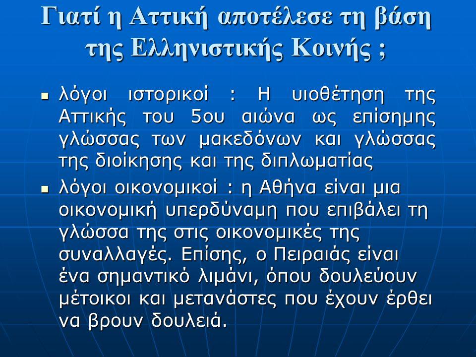 Λόγοι δημιουργίας της Κοινής  διοικητικοί-πολιτικοί : Η ενοποίηση των περιοχών που κατακτήθηκαν από τους Μακεδόνες, έπειτα από τη μάχη της Χαιρώνειας