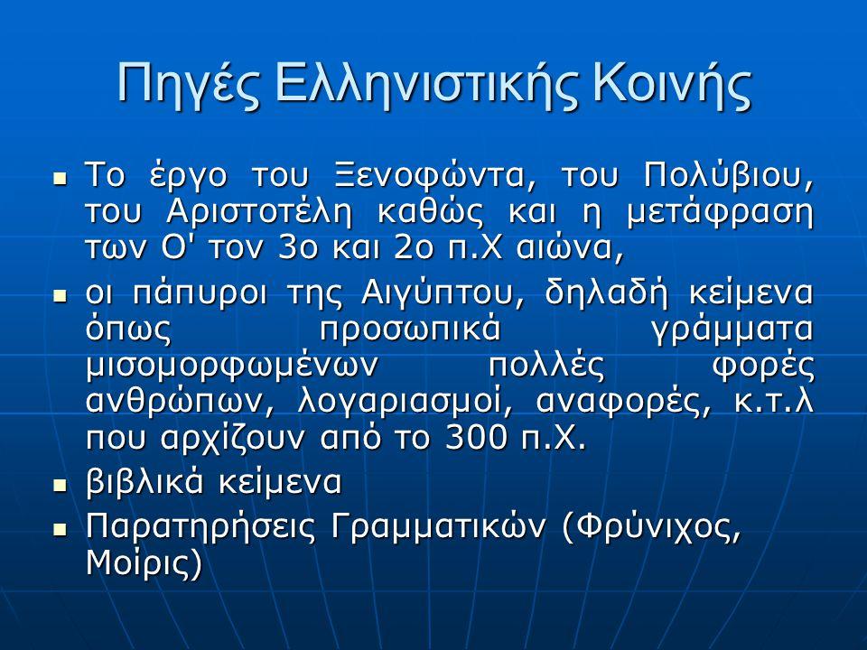  λόγοι πολιτικοί : Η Αθήνα με την εγκαθίδρυση της Αθηναϊκής Συμμαχίας εξουσιάζει τους συμμάχους και επιβάλλει κατά κάποιο τρόπο τη γλώσσα της. Εγκαθι