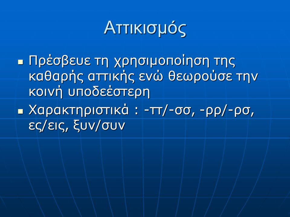 Σχέση Ελληνιστικής με ΝΕ  Συνδετικός κρίκος  Η γραπτή μορφή της Ελληνιστικής εξελίσσεται στη γλώσσα των αττικιστών και την καθαρεύουσα, ενώ η προφορ