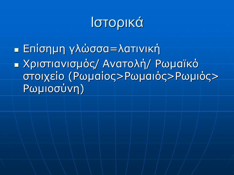 Προβλήματα Χρονολόγησης  Τριανταφυλλίδης : 330 μ.Χ.  Βrowning : 600 μ.Χ  Γλωσσικό κέντρο = Κων/πολη  Αττικίζοντας γραπτός λόγος vs ζωντανός προφορ
