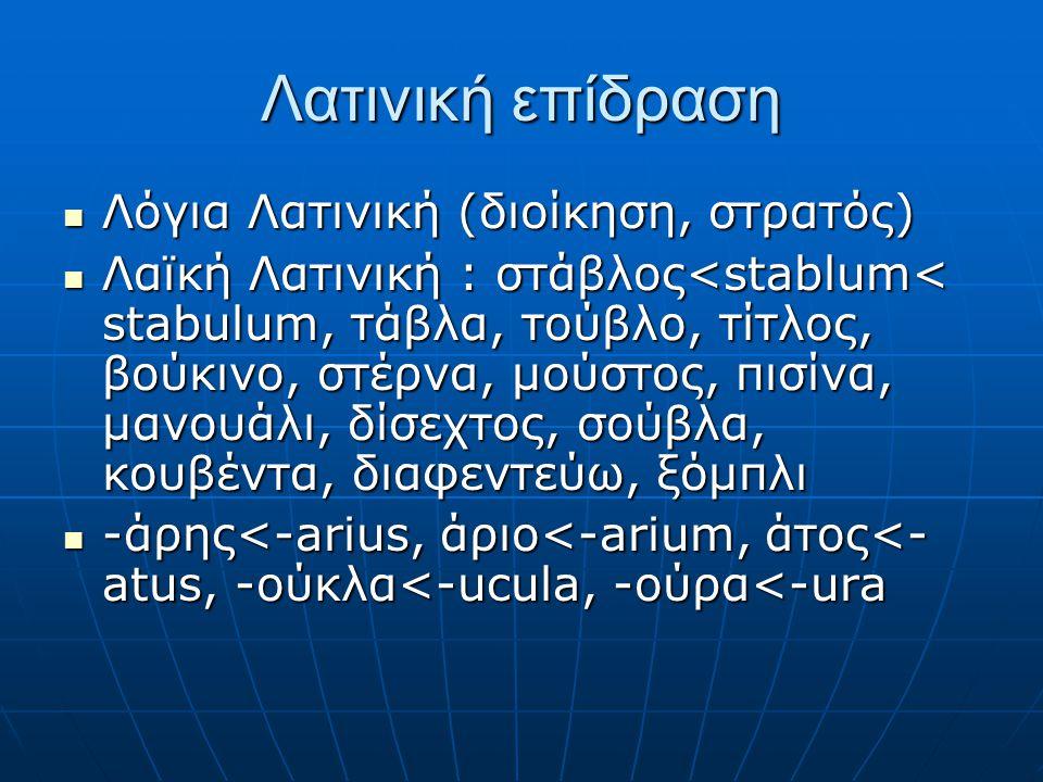 Ιστορικά  Επίσημη γλώσσα=λατινική  Χριστιανισμός/ Ανατολή/ Ρωμαϊκό στοιχείο (Ρωμαίος>Ρωμαιός>Ρωμιός> Ρωμιοσύνη)