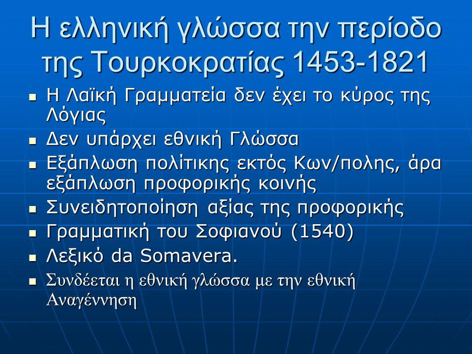 Έκταση της Ελληνικής  Κυρίως Ελληνικός χώρος  Τουρκία  Κύπρος  Βουλγαρία  Αλβανία  Βορειοηπειρώτες  Αίγυπτος  Β &Ν Αμερική  Ιταλία (Σαλέρνο,