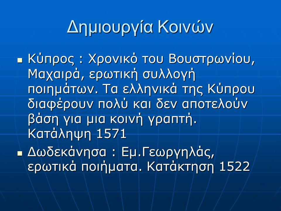 Η ελληνική γλώσσα την περίοδο της Τουρκοκρατίας 1453-1821  Η Λαϊκή Γραμματεία δεν έχει το κύρος της Λόγιας  Δεν υπάρχει εθνική Γλώσσα  Εξάπλωση πολ