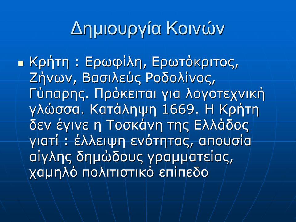 Δημιουργία Κοινών  Κύπρος : Χρονικό του Βουστρωνίου, Μαχαιρά, ερωτική συλλογή ποιημάτων. Τα ελληνικά της Κύπρου διαφέρουν πολύ και δεν αποτελούν βάση