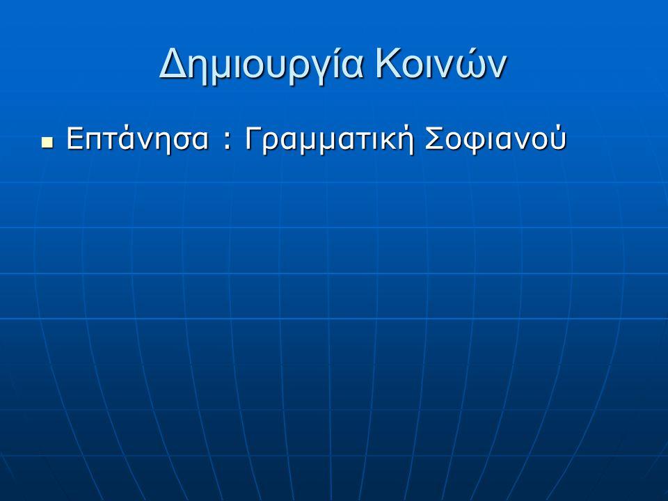 Δημιουργία Κοινών  Κρήτη : Ερωφίλη, Ερωτόκριτος, Ζήνων, Βασιλεύς Ροδολίνος, Γύπαρης. Πρόκειται για λογοτεχνική γλώσσα. Κατάληψη 1669. Η Κρήτη δεν έγι