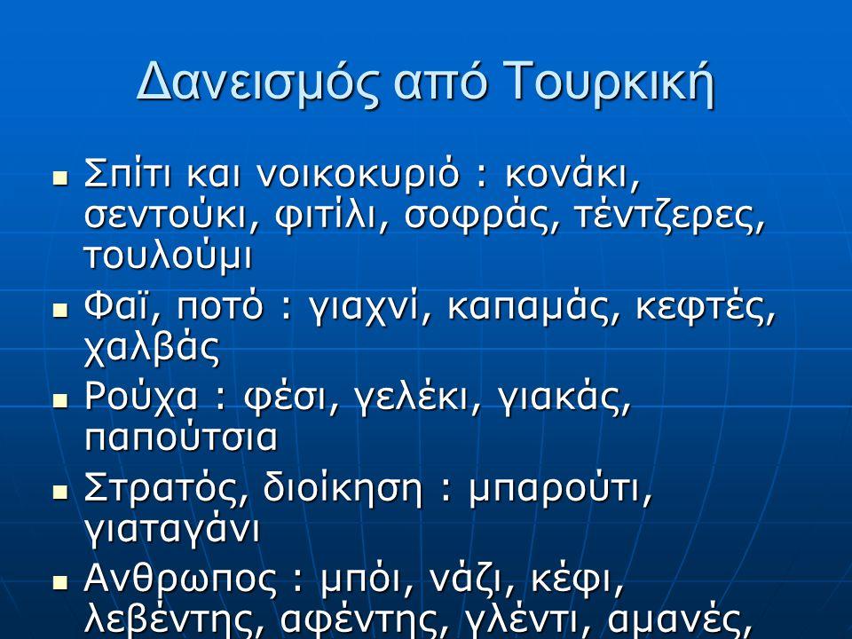 Αλλαγές  Ο τόνος στα ουσιαστικά ακολουθεί τον τονισμό της αρχαίας, στα επίθετα όμως ακινητοποιείται  τες / τις  Παραγωγή : -τζης, -λης  Σύνθεση