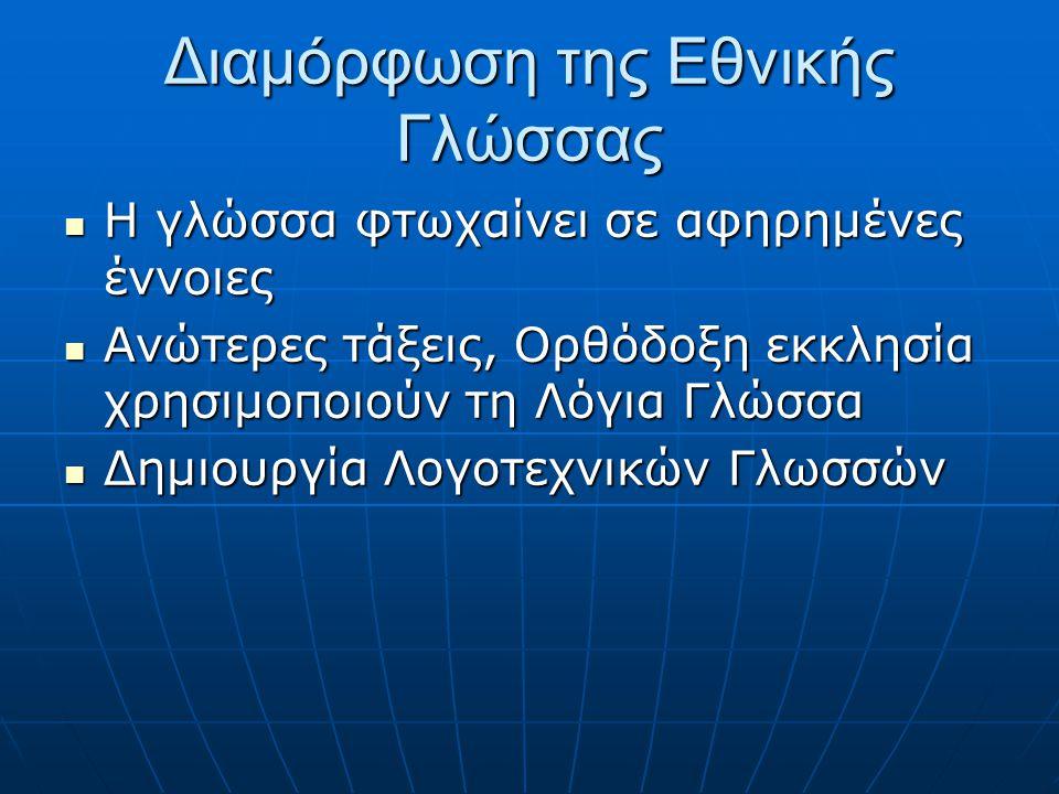 Δανεισμός από Τουρκική  Σπίτι και νοικοκυριό : κονάκι, σεντούκι, φιτίλι, σοφράς, τέντζερες, τουλούμι  Φαϊ, ποτό : γιαχνί, καπαμάς, κεφτές, χαλβάς 