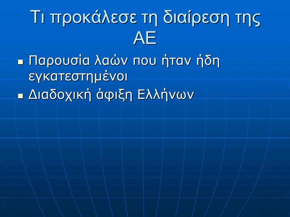 Φοινικικό Αλφάβητο  Α-Τ : Βόρειο σημιτικό (Φοινικικό)  Αλφάβητο Σαμάρειας (375 π.Χ.) Ρόδος  Αριστερόστροφη γραφή  Alef, he, ajin, wau  Ξ και Ψ 