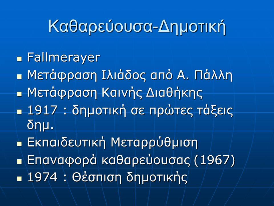 Δημοτική  Ψυχάρης (1854 - 1929)