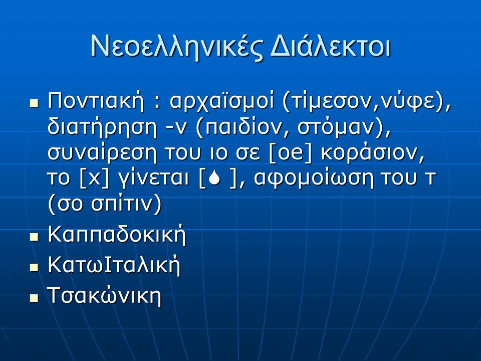 Νεοελληνικά Ιδιώματα  Βόρεια : Σθένωση του /e/ σε /i/ και του /o/ σε /u/, αποβολή φωνηέντων σκλι, γρν, δημιουργία περίεργων συμφωνικών συμπλεγμάτων (