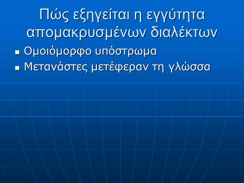 Τι προκάλεσε τη διαίρεση της ΑΕ  Παρουσία λαών που ήταν ήδη εγκατεστημένοι  Διαδοχική άφιξη Ελλήνων