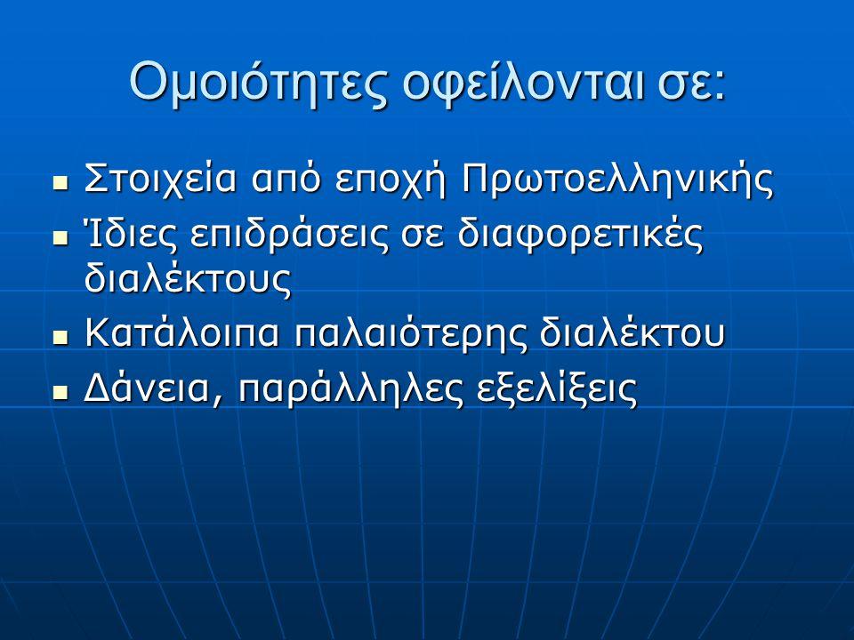 Ποια τα προβλήματα ταξινόμησης;  Η μετανάστευση έγινε με συνεχείς μετακινήσεις που είχαν ως συνέπεια την ανάμειξη  Οι Έλληνες ήρθαν σε επαφή με άλλο