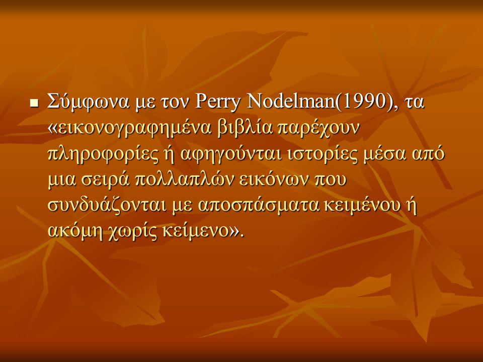  Σύμφωνα με τον Perry Nodelman(1990), τα «εικονογραφημένα βιβλία παρέχουν πληροφορίες ή αφηγούνται ιστορίες μέσα από μια σειρά πολλαπλών εικόνων που