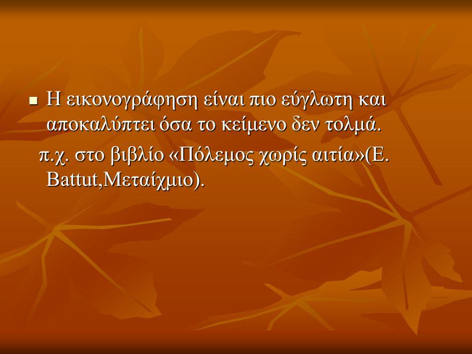  Η εικονογράφηση είναι πιο εύγλωτη και αποκαλύπτει όσα το κείμενο δεν τολμά. π.χ. στο βιβλίο «Πόλεμος χωρίς αιτία»(E. Battut,Μεταίχμιο). π.χ. στο βιβ