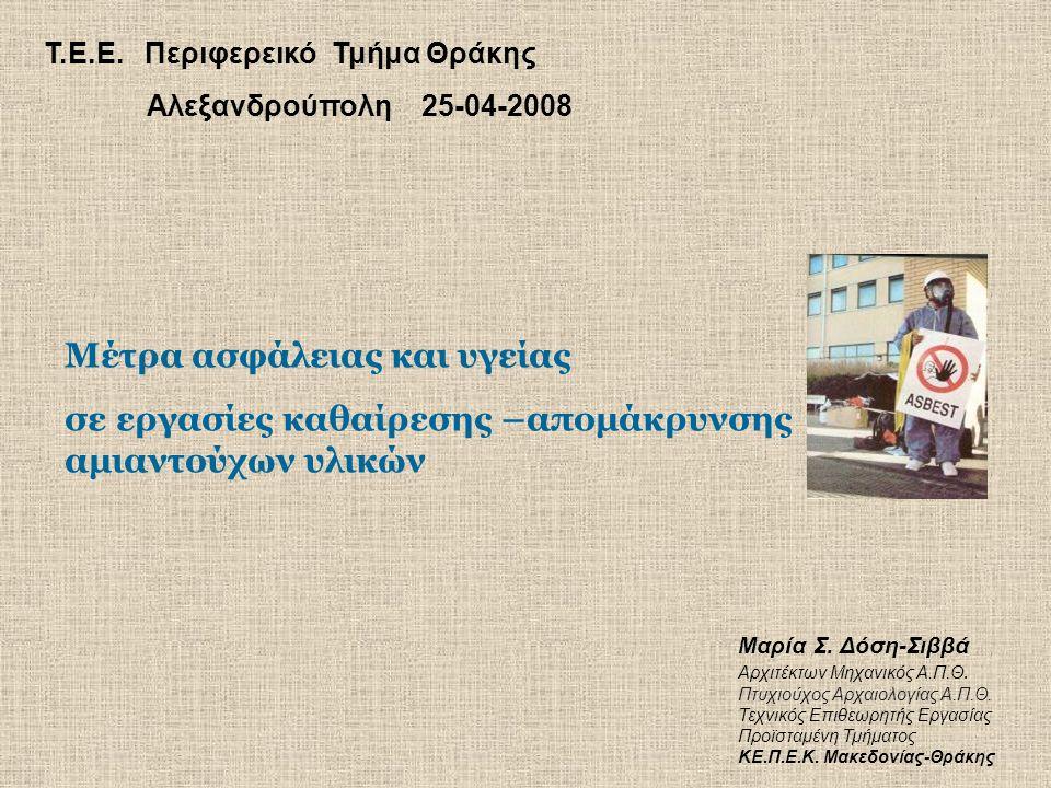 Τ.Ε.Ε.Περιφερεικό Τμήμα Θράκης Αλεξανδρούπολη 25-04-2008 Μαρία Σ.