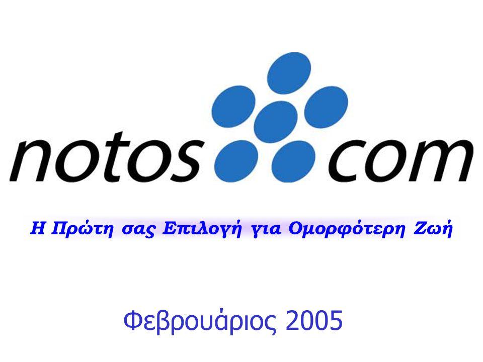 Φεβρουάριος 2005 Η Πρώτη σας Επιλογή για Ομορφότερη Ζωή